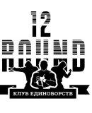12 раунд на Обводном