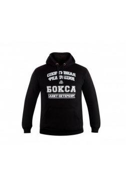 Толстовка Спортивная Федерация Бокса Санкт-Петербурга черная