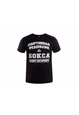 Футболка Спортивная Федерация Бокса Санкт-Петербурга черная