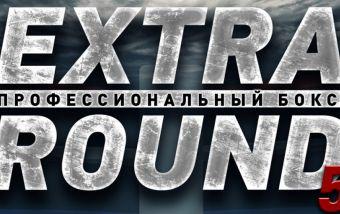 Extra Round 5 пройдет уже на следующей неделе