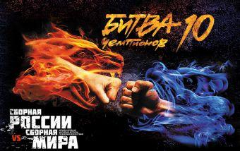 Битва чемпионов – Россия против всех